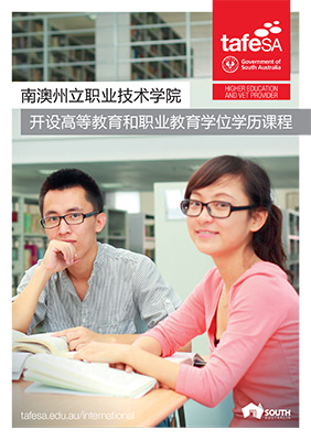 Study at TAFE SA - Chinese